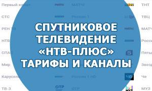 Спутниковое телевидение «НТВ-Плюс». Тарифы и каналы