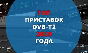 Приставка стандарта DVB-T2. Какую модель выбрать в 2019 году