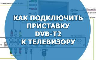 Подключение приставки DVB-T2 к современным и старым моделям телевизоров