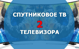 Подключение спутникового телевидения к двум телевизорам