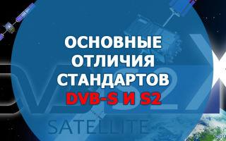 Основные отличия стандартов DVB-S и S2