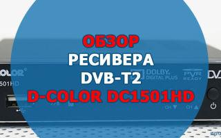 Телевизионная приставка D-Color DC1501HD. Характеристики, описание