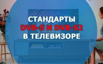 Стандарты DVB-S и S2 в телевизоре: что это и для чего нужны