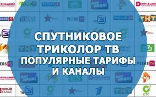 Спутниковое ТВ Триколор, популярные тарифы и каналы, пакет «Базовый»