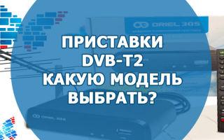 Приставка стандарта DVB-T2. Какую модель выбрать в 2018 году