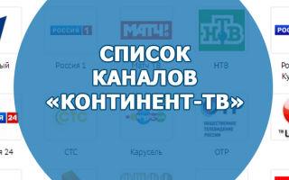 Список платных и бесплатных каналов «Континент-TB»