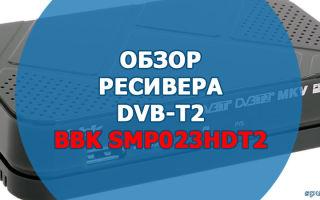 Телевизионная приставка BBK SMP023HDT2: характеристики, описание