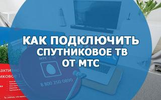 Как подключить спутниковое ТВ от МТС: нюансы и советы для начинающих пользователей