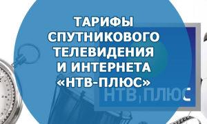 Тарифы спутникового телевидения и интернета «HTB-Плюс»