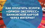 Как оплатить услуги «Орион-Экспресс» банковской картой через интернет