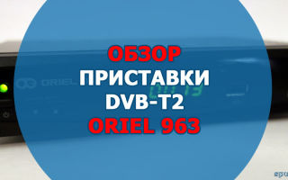 Телевизионная приставка Oriel 963. Описание, характеристики