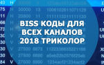 BISS коды для всех каналов 2018 триколор