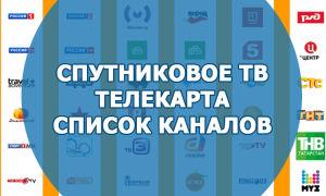 Спутниковое ТВ Телекарта список каналов