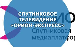 Спутниковое телевидение «Орион-Экспресс»