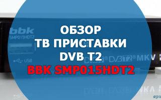 Телевизионная приставка BBK SMP015HDT2. Характеристики, описание
