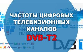 Частоты цифровых телевизионных каналов DVB-T2