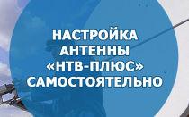 Настройка антенны «НТВ-Плюс» самостоятельно