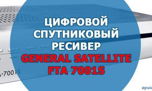 Цифровой спутниковый ресивер General Satellite FTA 7001S. Описание, характеристики