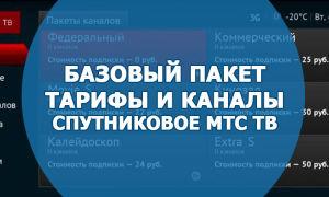 Тарифы и каналы базового пакета спутникового ТВ от МТС
