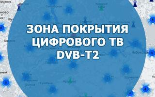 Зона покрытия цифрового ТВ DVB-T2
