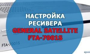 Настройка ресивера General Satellite FTA-7001S