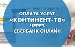 Оплата услуг «Континент-TB» через Сбербанк онлайн