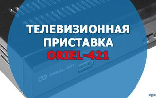 Телевизионная приставка Oriel-421. Характеристики, описание