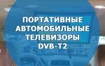 Портативные автомобильные телевизоры с DVB-T2