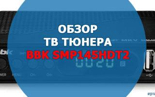 Телевизионный тюнер BBK SMP145HDT2. Характеристики, описание