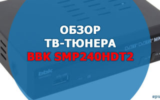 Обзор ТВ-тюнера BBK SMP240HDT2