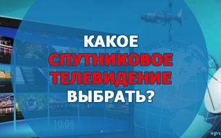Какое спутниковое телевидение лучше выбрать?