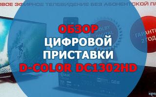Обзор телевизионной приставки D-COLOR DC1302HD. Характеристики и описание