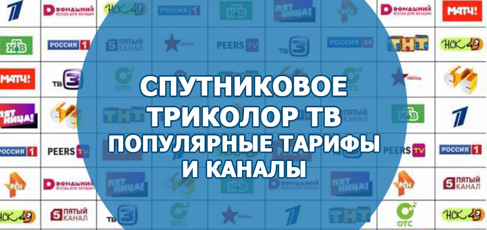 Спутниковое ТВ Триколор, популярные тарифы и каналы
