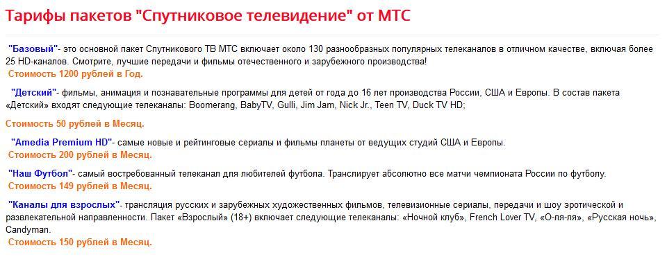 Тарифы пакетов Спутниковое телевидение от МТС