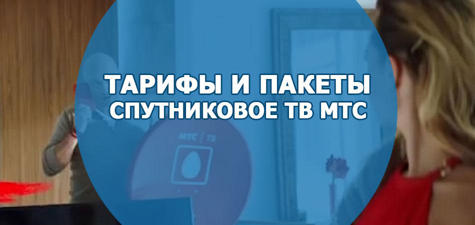тарифы и пакеты спутникового МТС ТВ