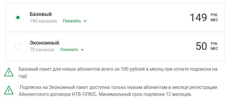 НТВ-Плюс тарифы 1