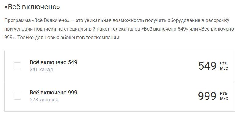 НТВ-Плюс тарифы 3