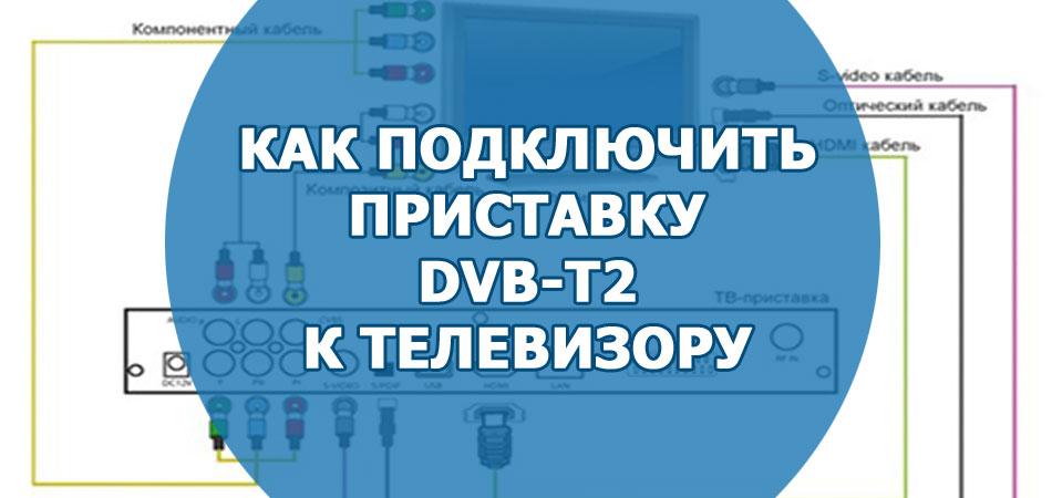 Как подключить приставку DVB-T2 к телевизору
