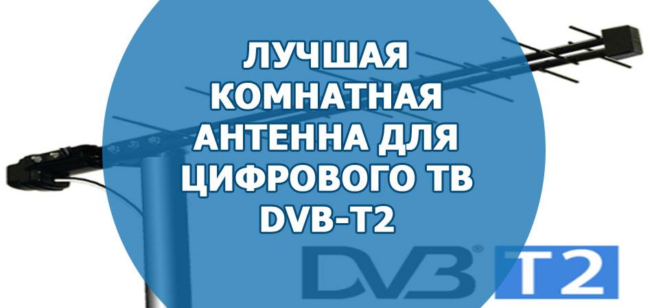Лучшая комнатная антенна для цифрового TB DVB-Т2
