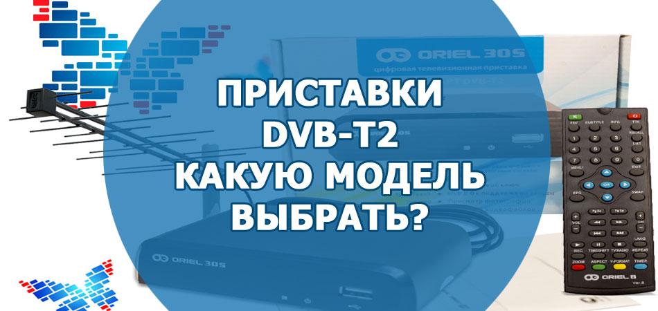 Приставки стандарта DVB-T2