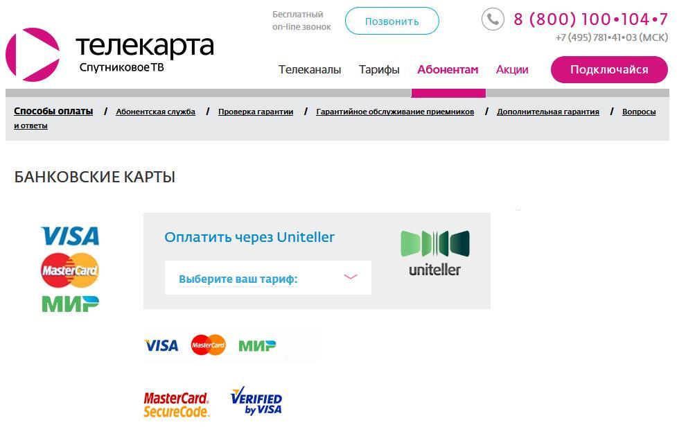 Страница оплаты «Орион-Экспресс» банковской картой