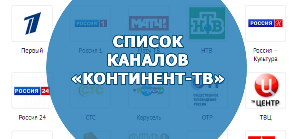 Список каналов Континент-TB