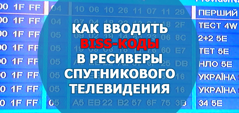 Как вводить BISS-коды в ресиверы спутникового телевидения