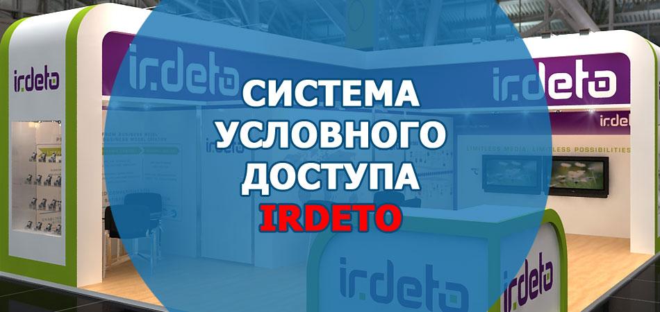 Система условного доступа Irdeto 2