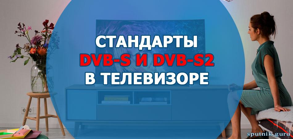 Стандарты DVB-S и S2 в телевизоре