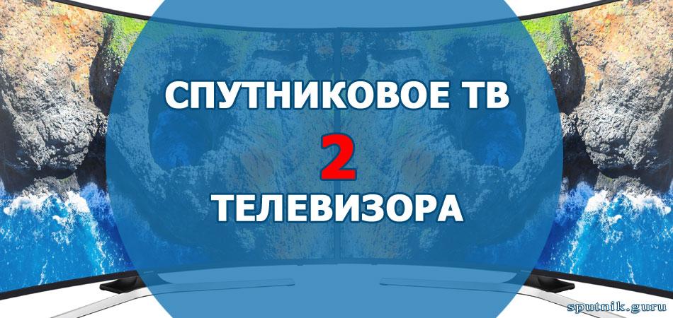спутниковое тв на 2 телевизора
