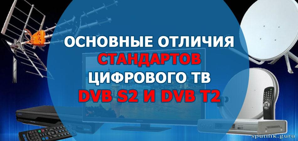 Основные отличия стандартов цифрового ТВ DVB S2 и DVB T2