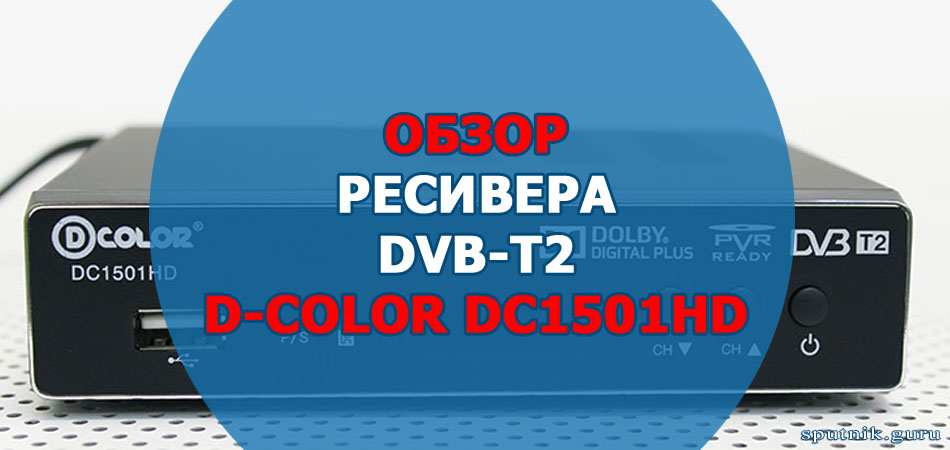 D-Color DC1501HD