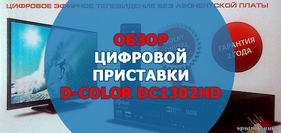 DVB-T2 D-COLOR DC1302HD