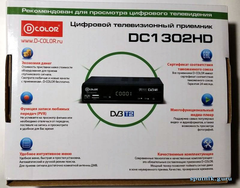 ТВ приставка DVB-T2 D-COLOR DC1302HD, коробка вид снизу